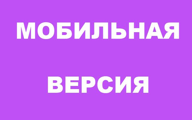 мобильная версия biotins.ru