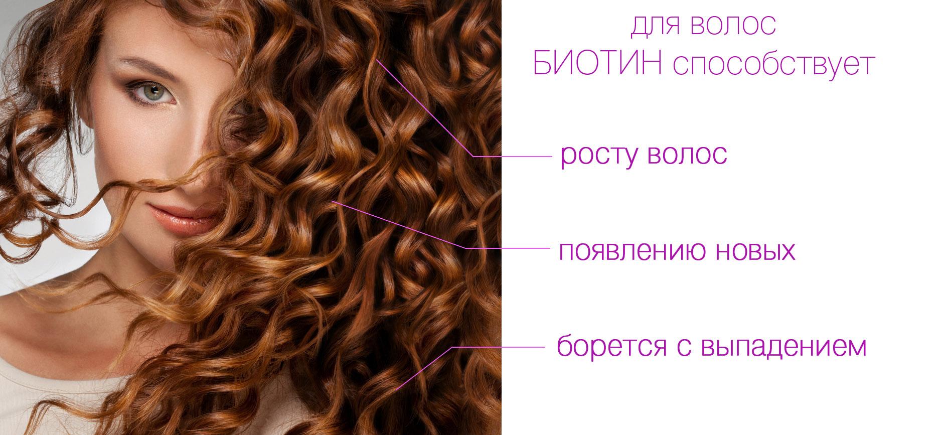 биотин способствет росту волос, укреплению волос, появлению новых волосков