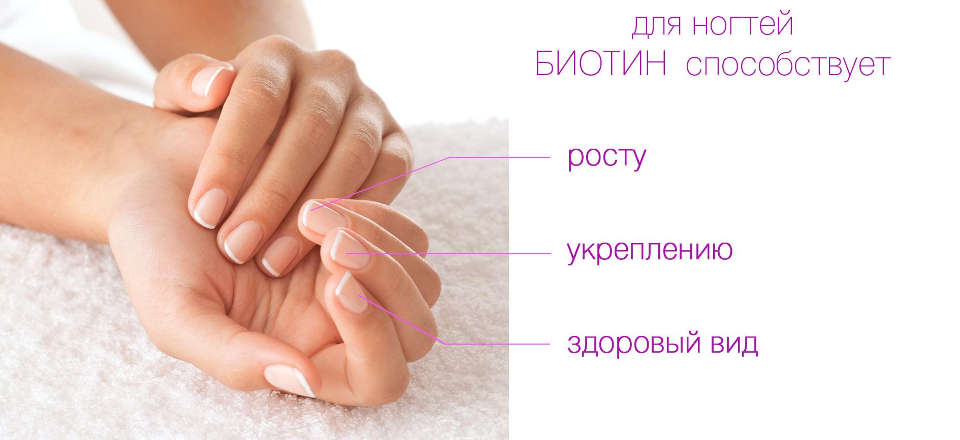 биотин способствует росту ногтей, укрепляет ногти